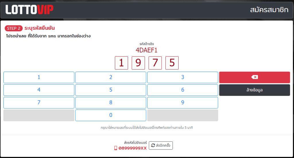 วิธีสมัคร LottoVIP เว็บหวยออนไลน์