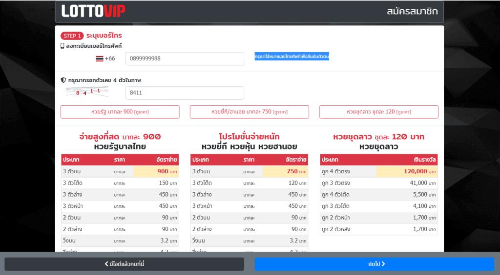 วิธีสมัคร LottoVIP
