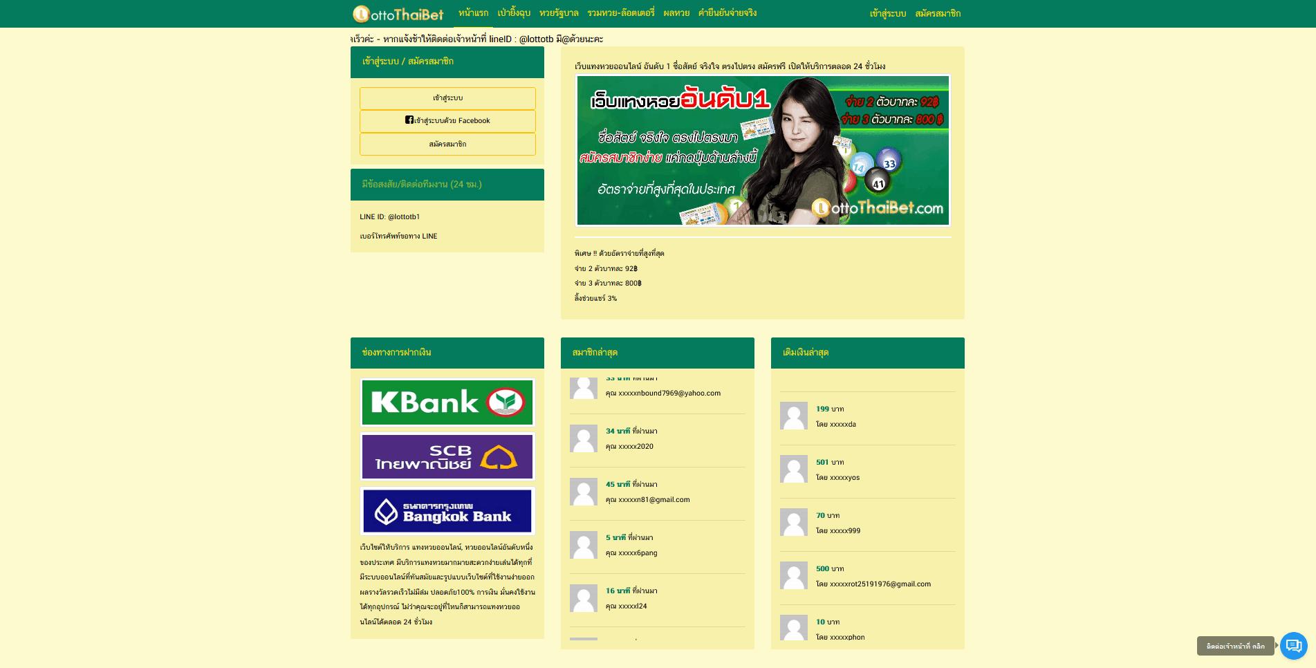 หวยออนไลน์-LottoThaiBet