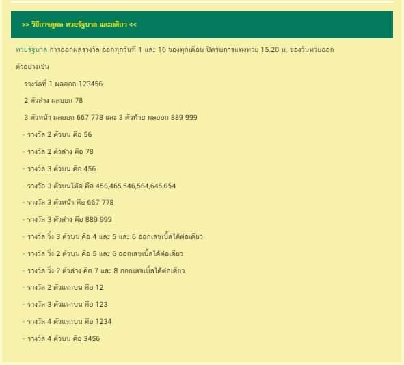lottoThaibet เว็บหวยออนไลน์ หวยรัฐบาล