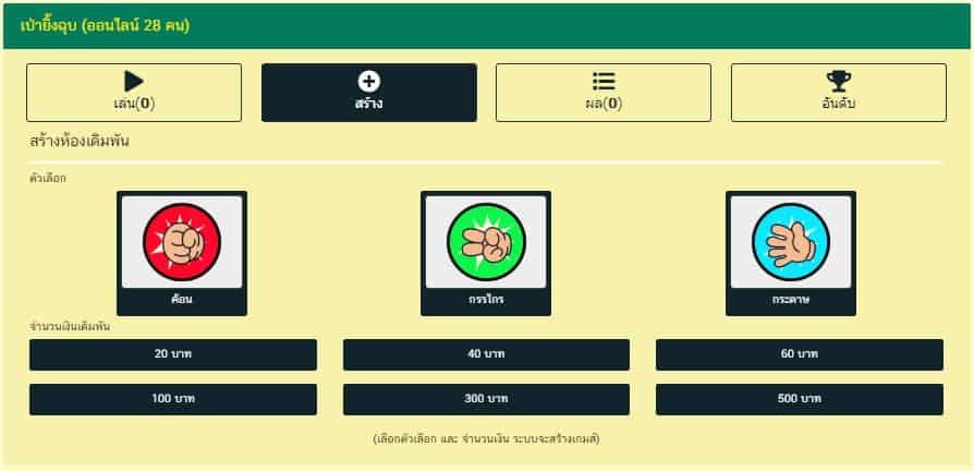 lottoThaibet เว็บหวยออนไลน์ เกมส์เป่ายิงฉุบ