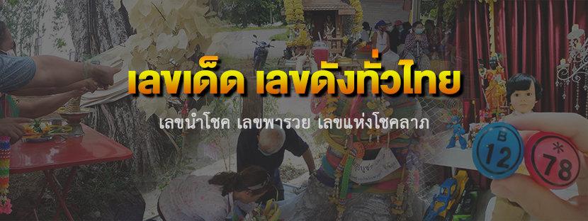 thailotto-หวยซอง