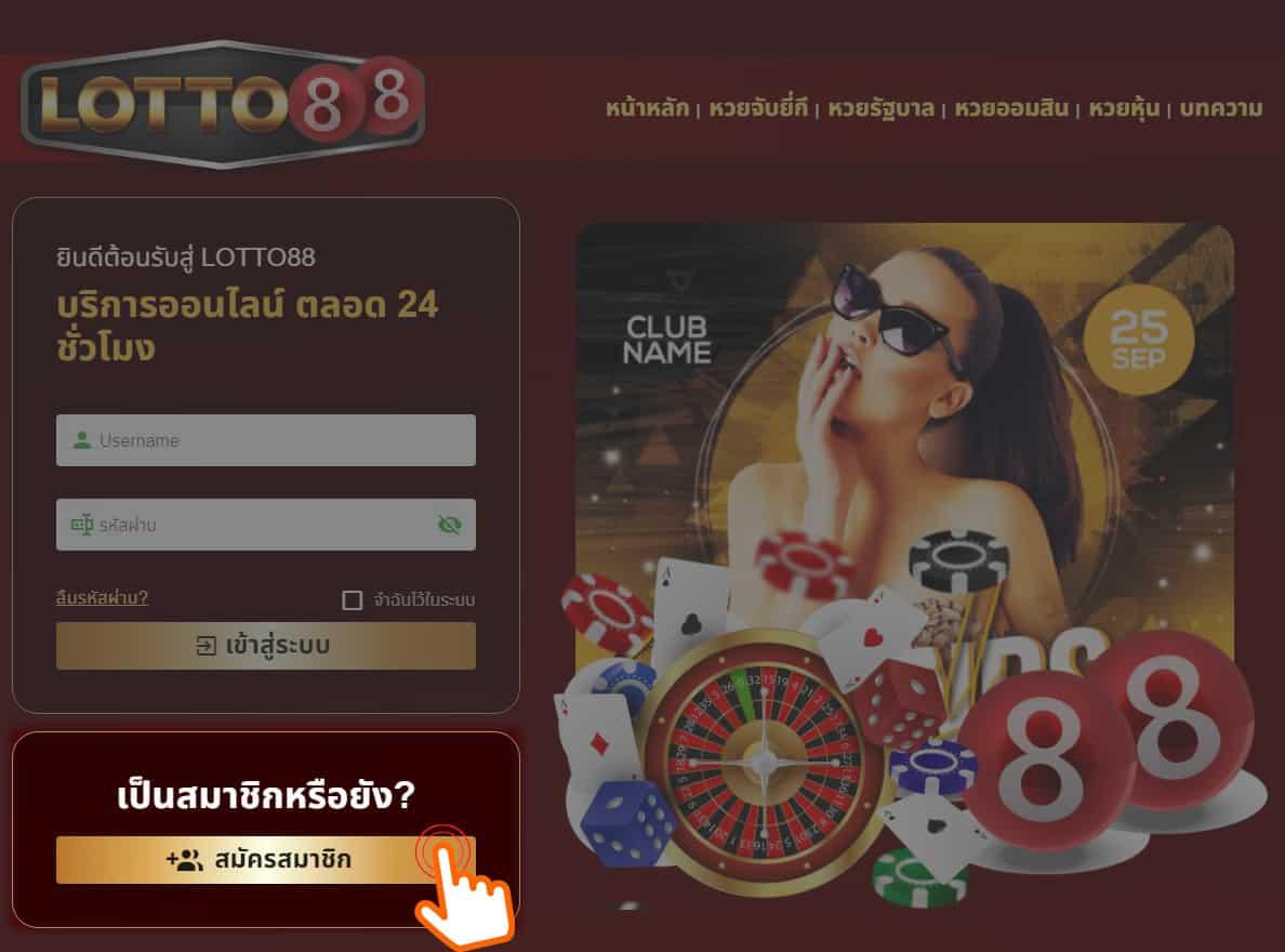 วิธีสมัคร Lotto88 เว็บหวยออนไลน์-1