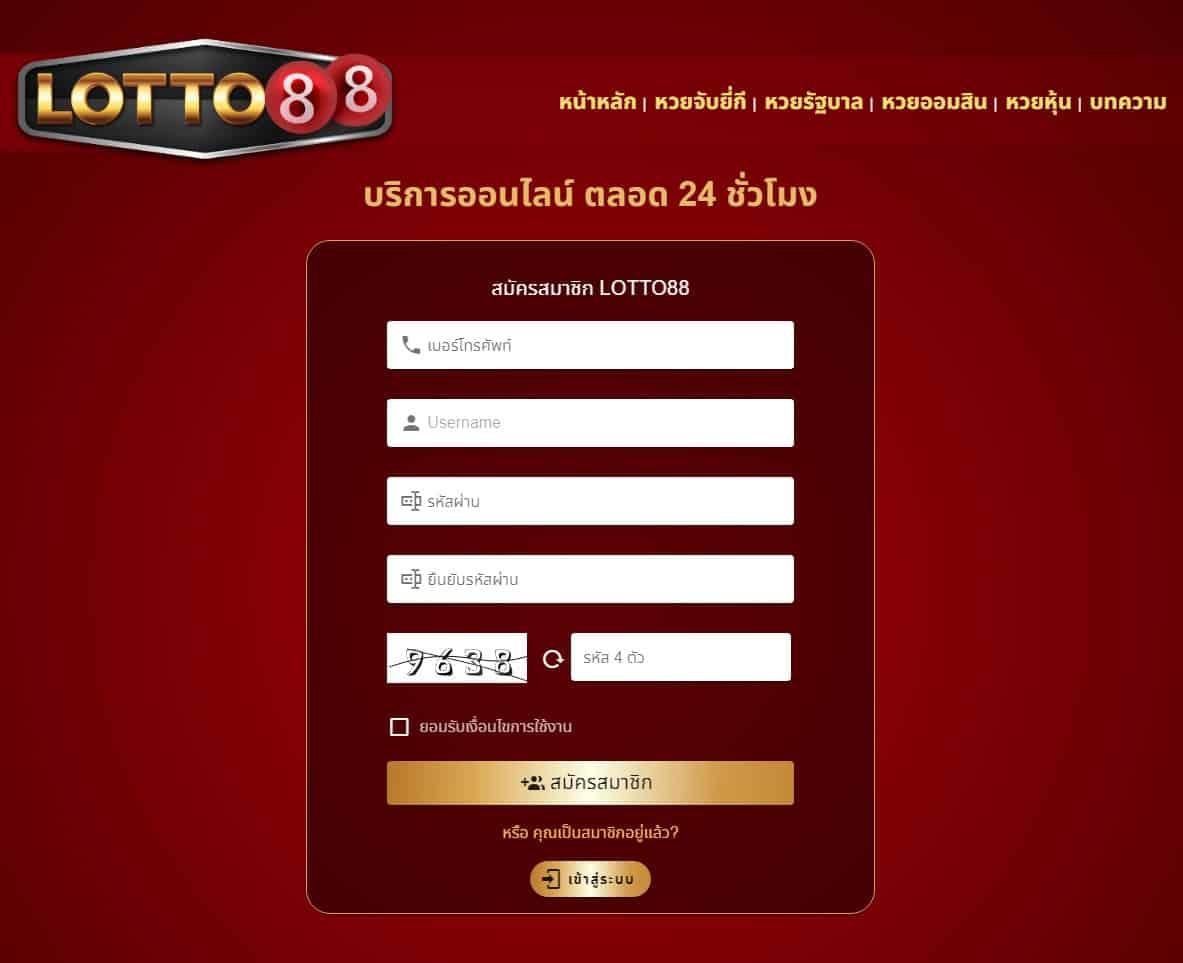 วิธีสมัคร Lotto88 เว็บหวยออนไลน์-2