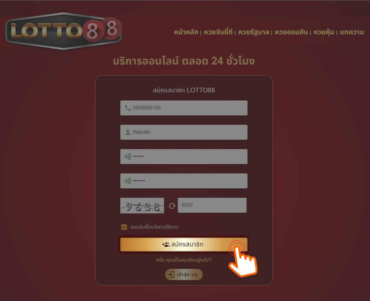 วิธีสมัคร Lotto88 เว็บหวยออนไลน์-3
