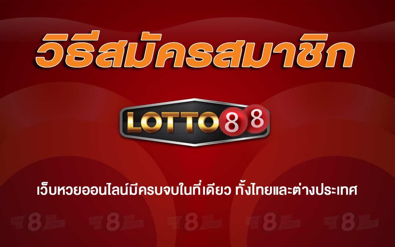 วิธีสมัคร Lotto88