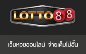 lotto88 เว็บหวยออนไลน์ จ่ายเต็มไม่อั้น
