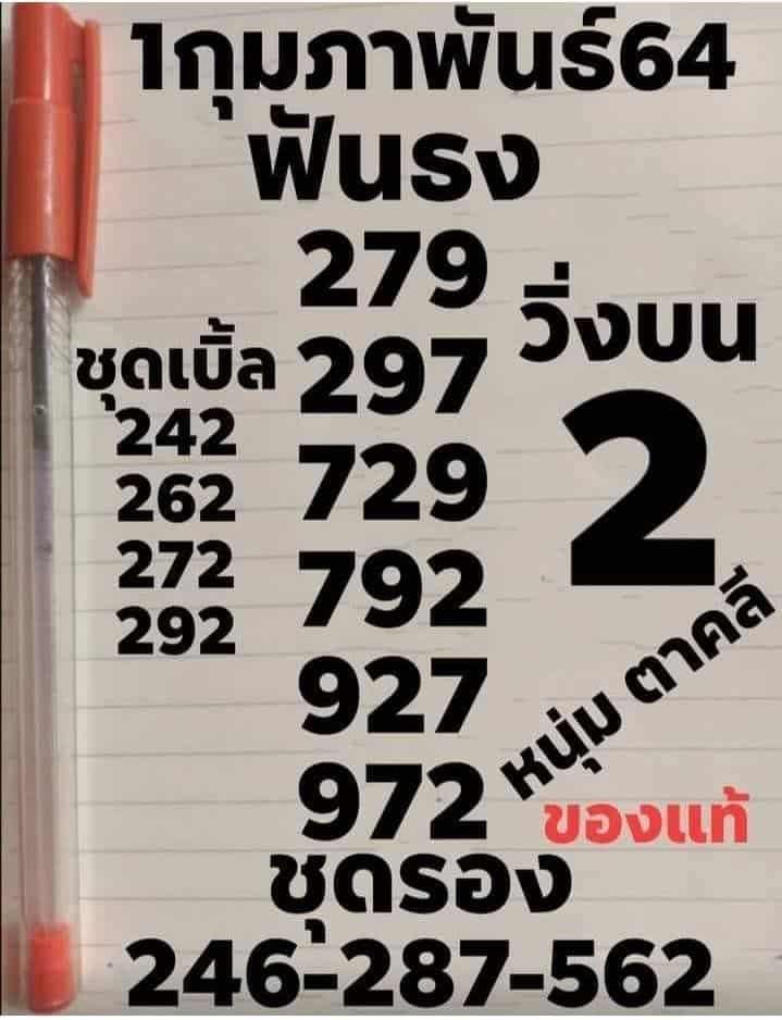 หวยซอง หวยหนุ่มตาคลี-010264