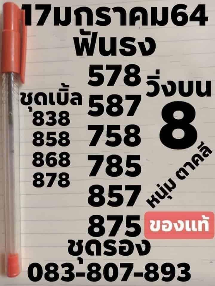 หวยซอง หวยหนุ่มตาคลี-170164