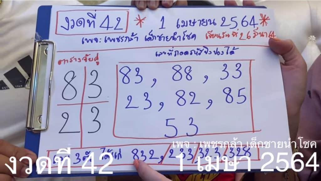 หวยดัง หวยเพชรกล้า-010464_4