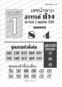 หวยซอง-หวยอาจารย์ช้าง-020564