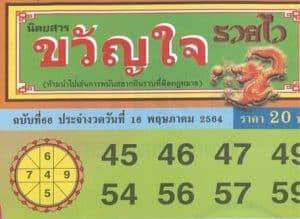 หวยซอง หวยขวัญใจรวยไว-160564
