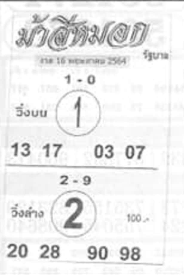 หวยซอง หวยม้าสีหมอก-160564