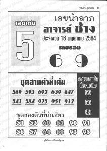 หวยซอง หวยอาจารย์ช้าง-160564