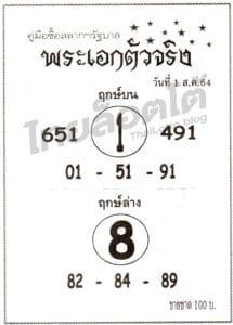 หวยซอง หวยพระเอกตัวจริง-010864