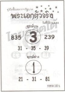หวยซอง หวยพระเอกตัวจริง-160764