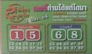 หวยซอง หวยมังกรเมรัย-010864