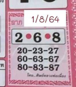 หวยซอง หวยศิษย์หลวงพ่อเนื่อง-010864