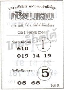 หวยซอง หวยเซียนเลข-010864