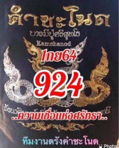 หวยซอง หวยคำชะโนด-010964