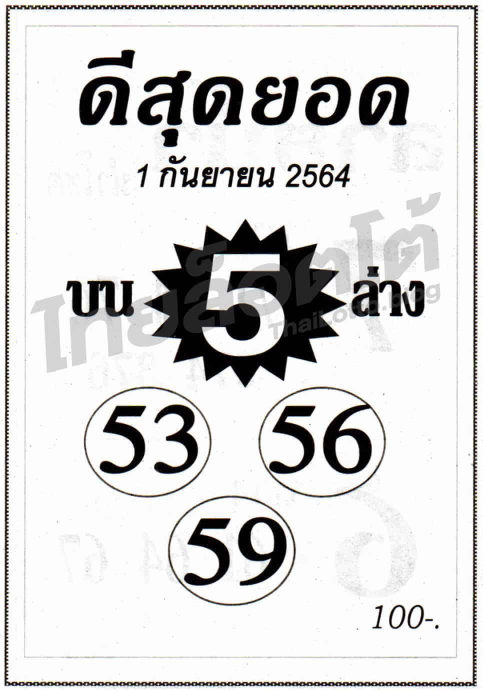 หวยซอง หวยดีสุดยอด-010964