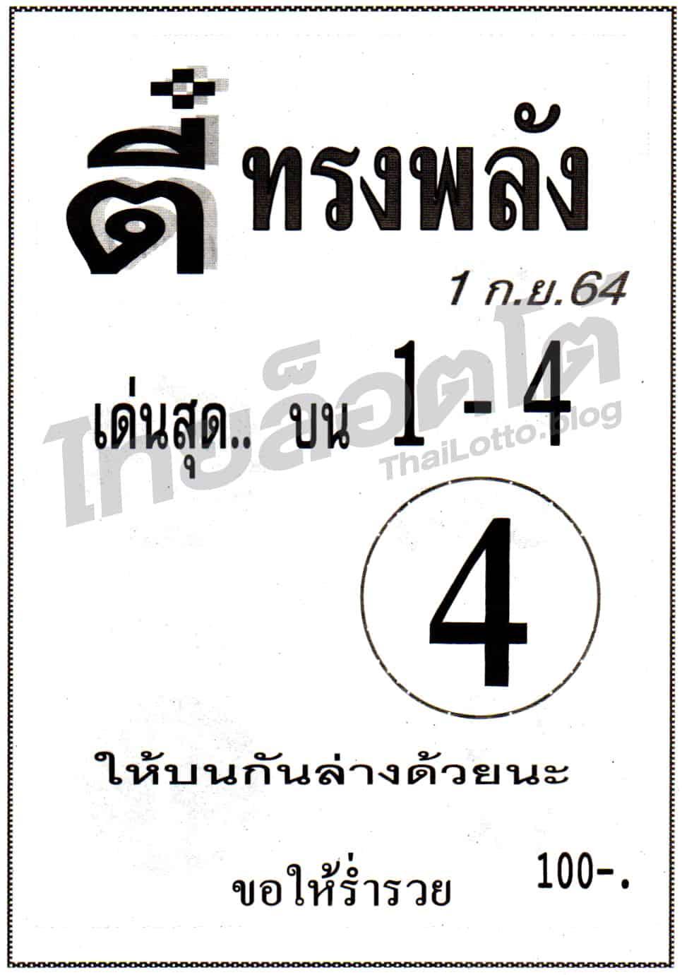 หวยซอง หวยตี๋ทรงพลัง-010964