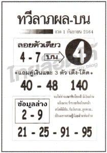 หวยซอง หวยทวีลาภผล-010964