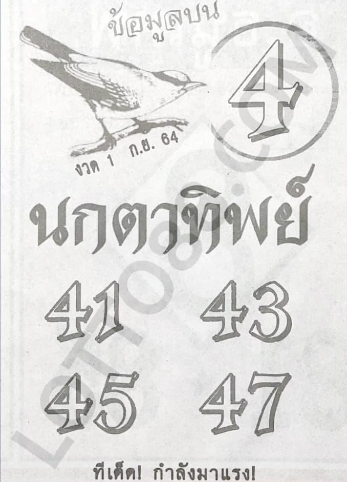 หวยซอง หวยนกตาทิพย์-010964