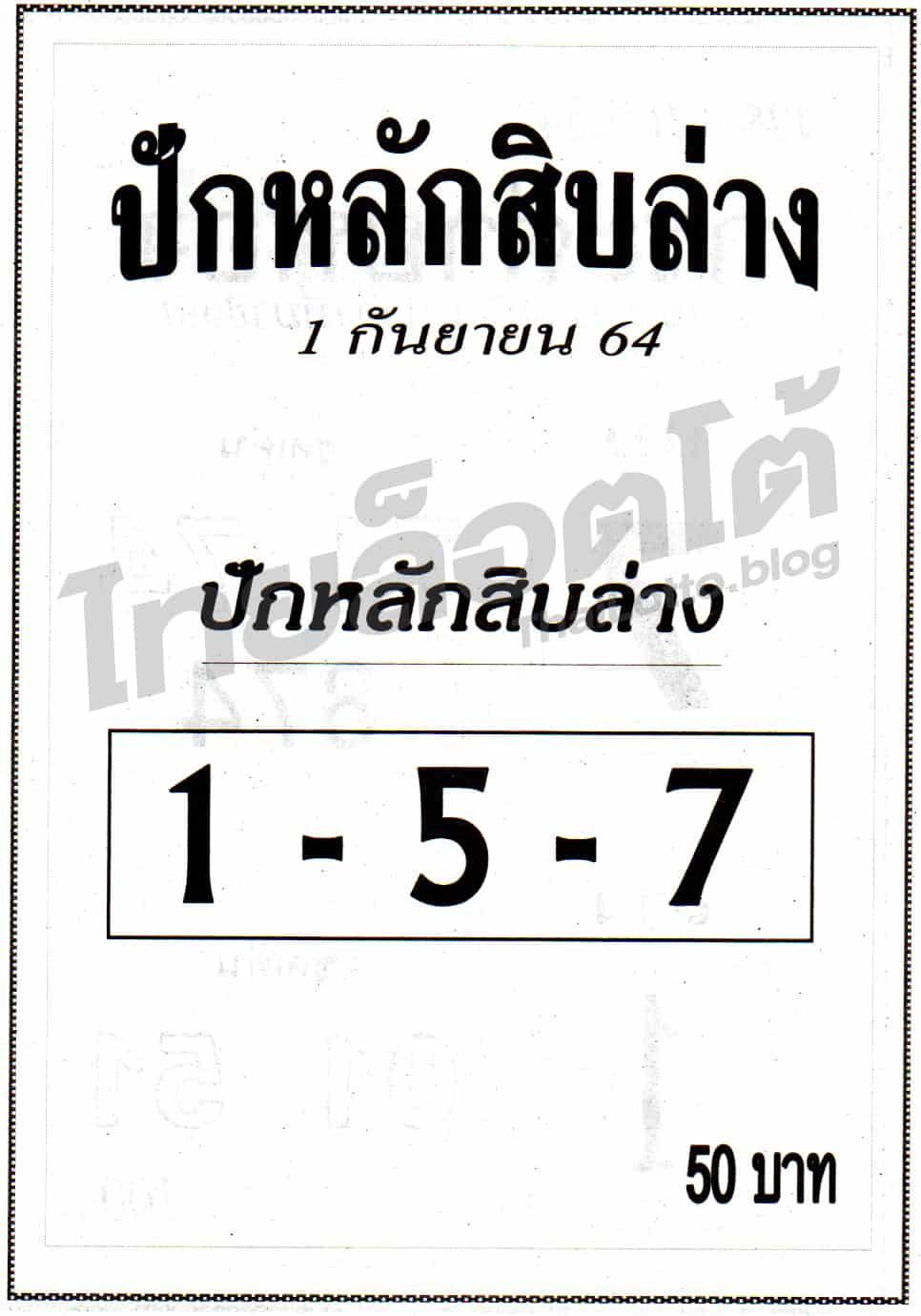 หวยซอง หวยปักหลักสิบ-010964