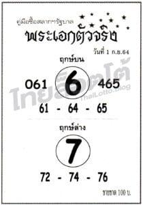 หวยซอง หวยพระเอกตัวจริง-010964
