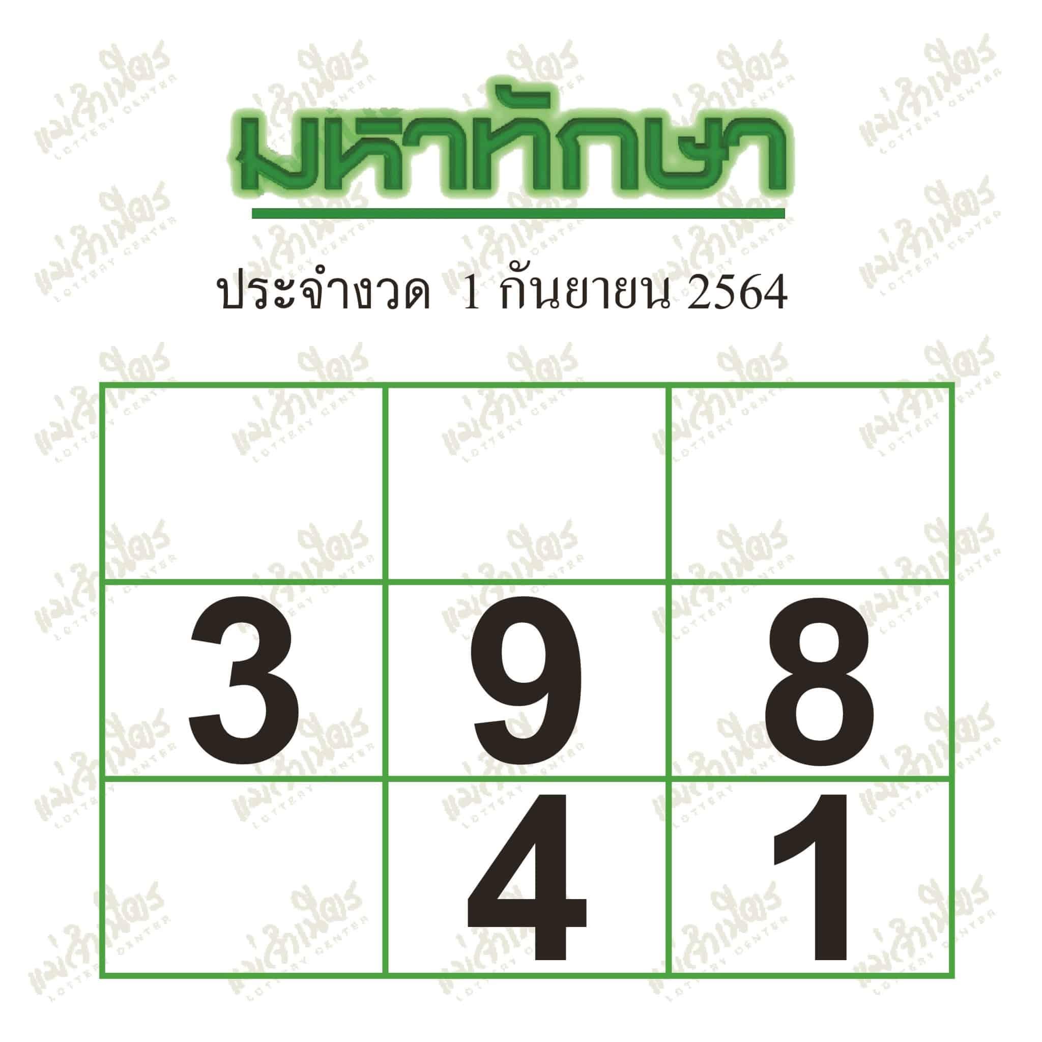 หวยซอง หวยมหาทักษา-010964
