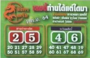 หวยซอง หวยมังกรเมรัย-010964