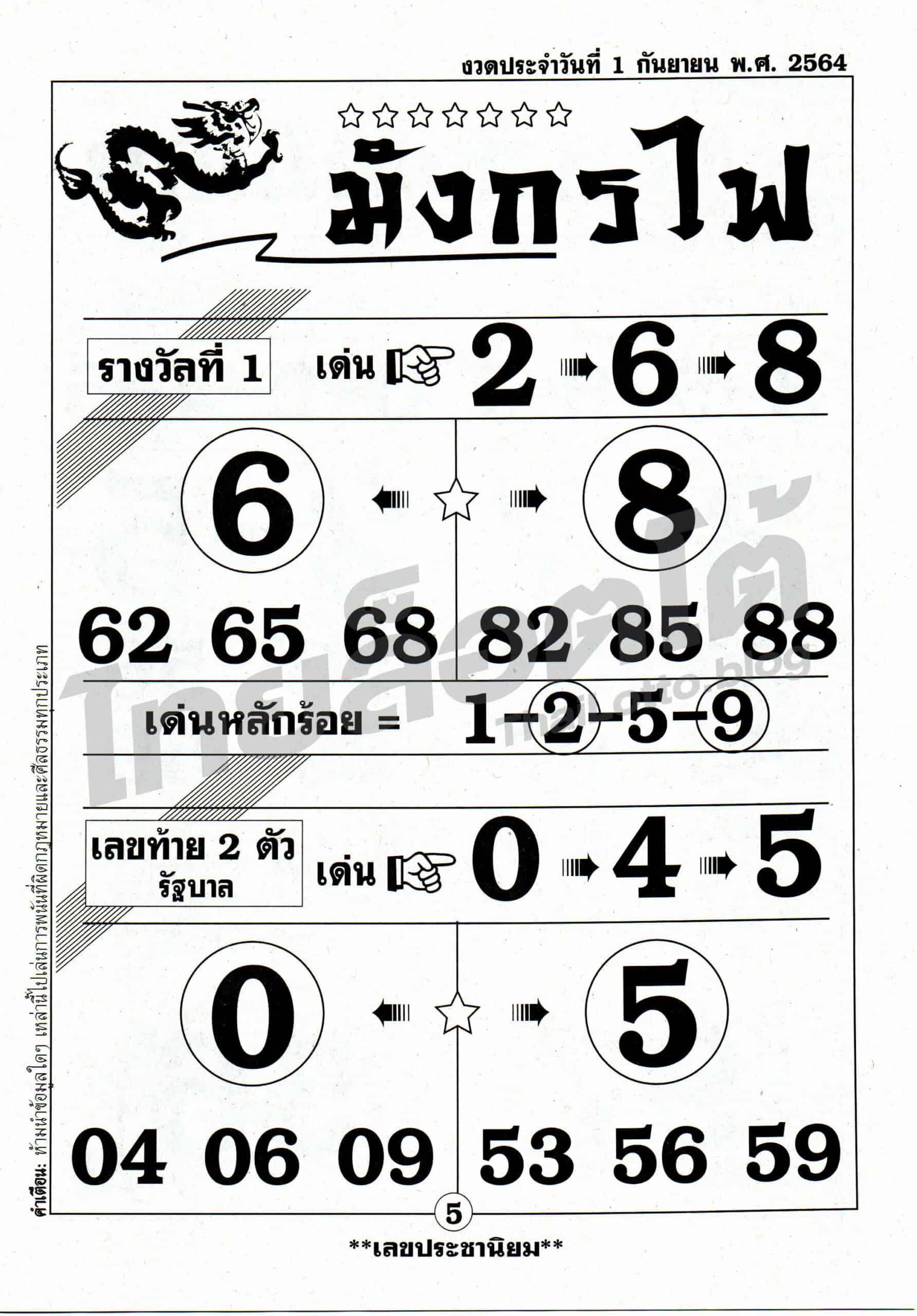 หวยซอง หวยมังกรไฟ-010964