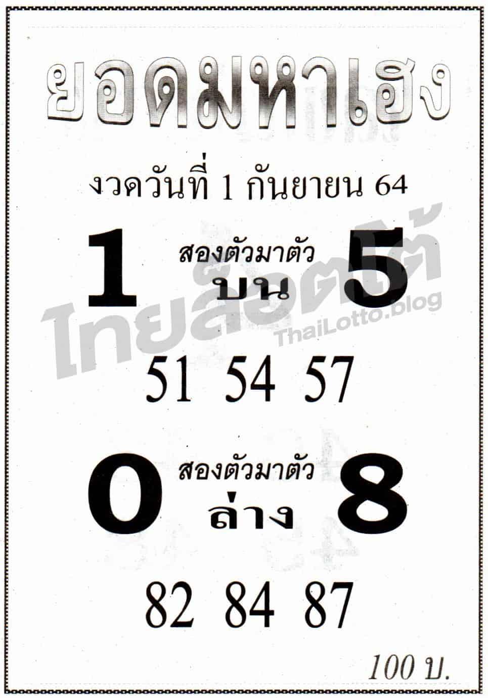 หวยซอง หวยยอดมหาเฮง-010964