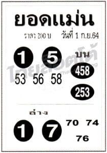 หวยซอง หวยยอดแม่น-010964