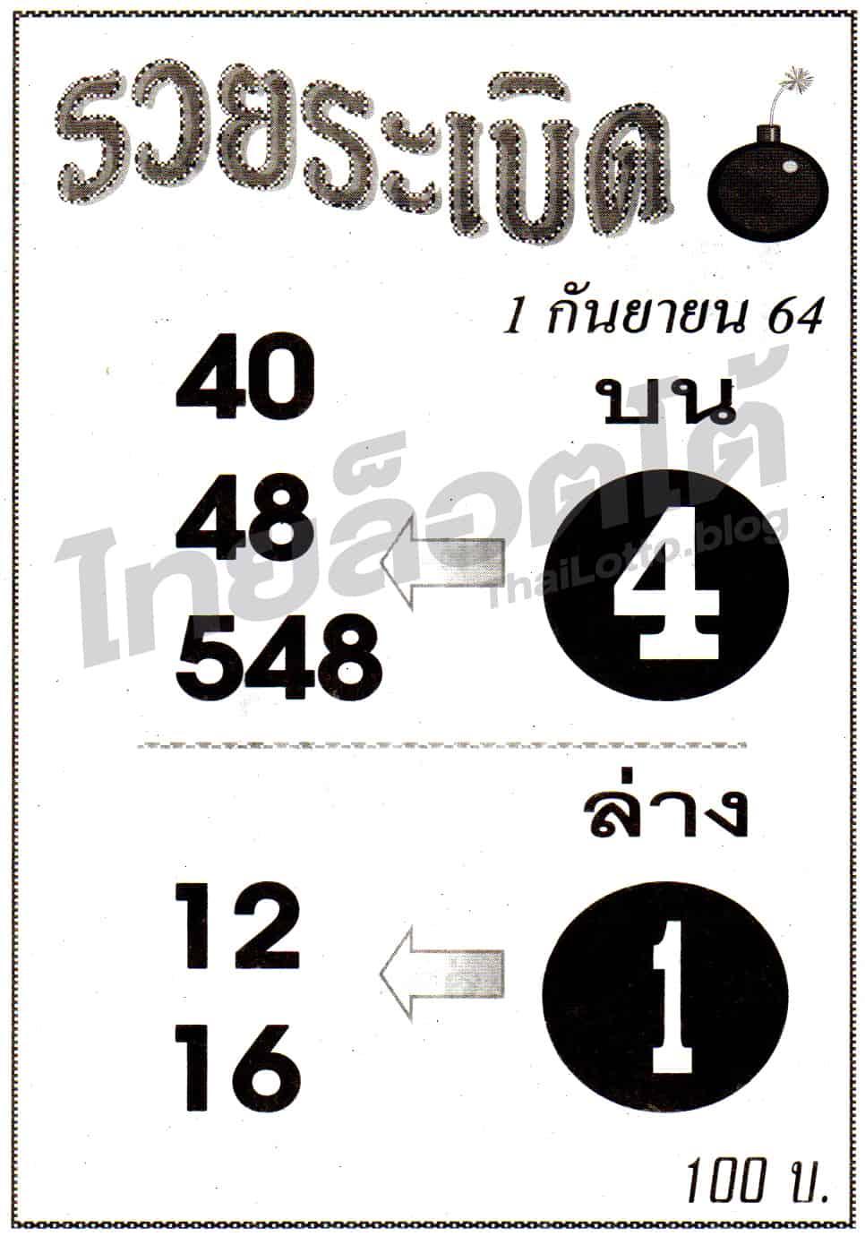 หวยซอง หวยรวยระเบิด-010964