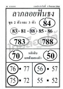 หวยซอง หวยลาภลอยฟันธง-010964_1