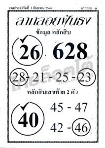 หวยซอง หวยลาภลอยฟันธง-010964_2