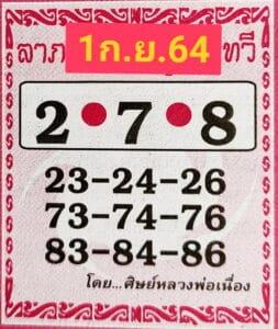 หวยซอง หวยศิษย์หลวงพ่อเนื่อง-010964