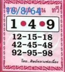 หวยซอง หวยศิษย์หลวงพ่อเนื่อง-160864
