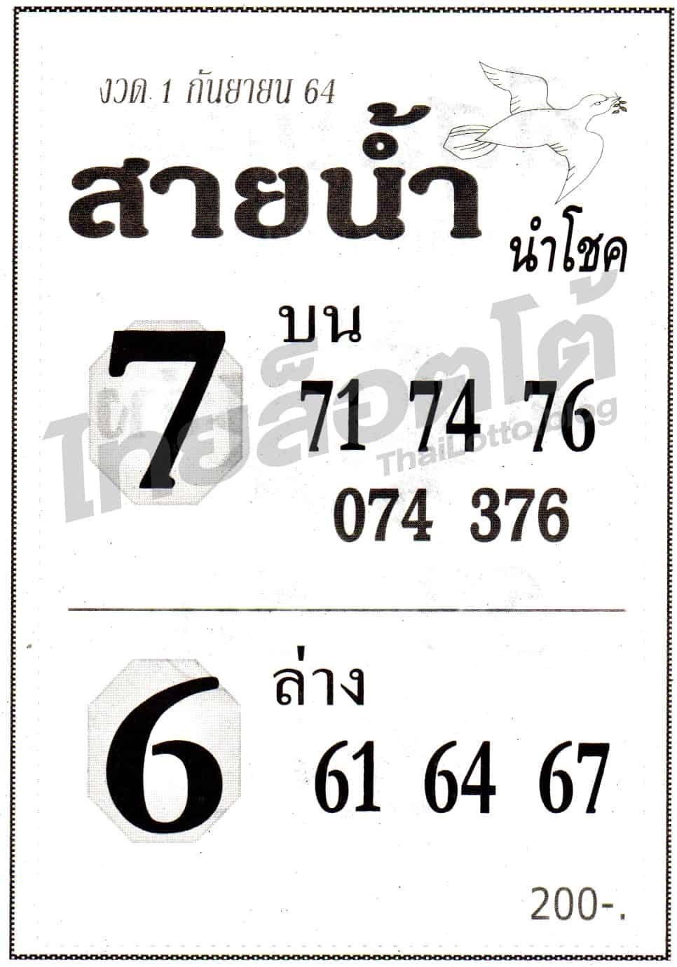 หวยซอง หวยสายน้ำ-010964
