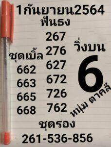 หวยซอง หวยหนุ่มตาคลี-010964