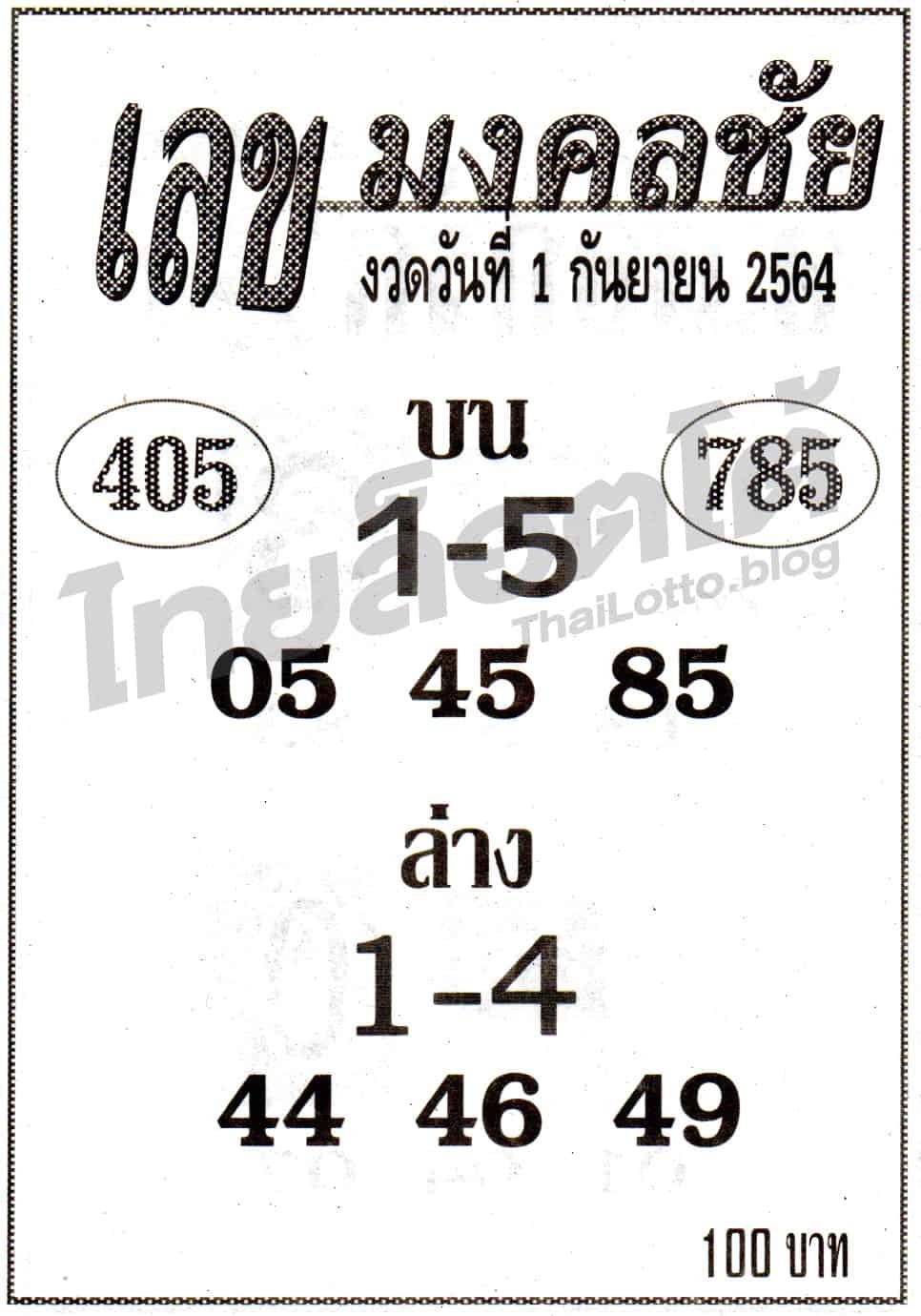 หวยซอง หวยเลขมงคลชัย-010964