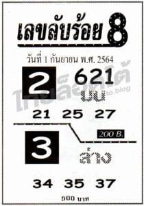 หวยซอง หวยเลขลับร้อย8-010964