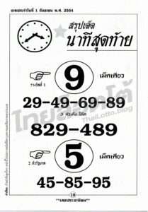 หวยซอง หวยเลขสรุปนาทีสุดท้าย-010964
