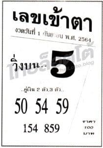 หวยซอง หวยเลขเข้าตา-010964
