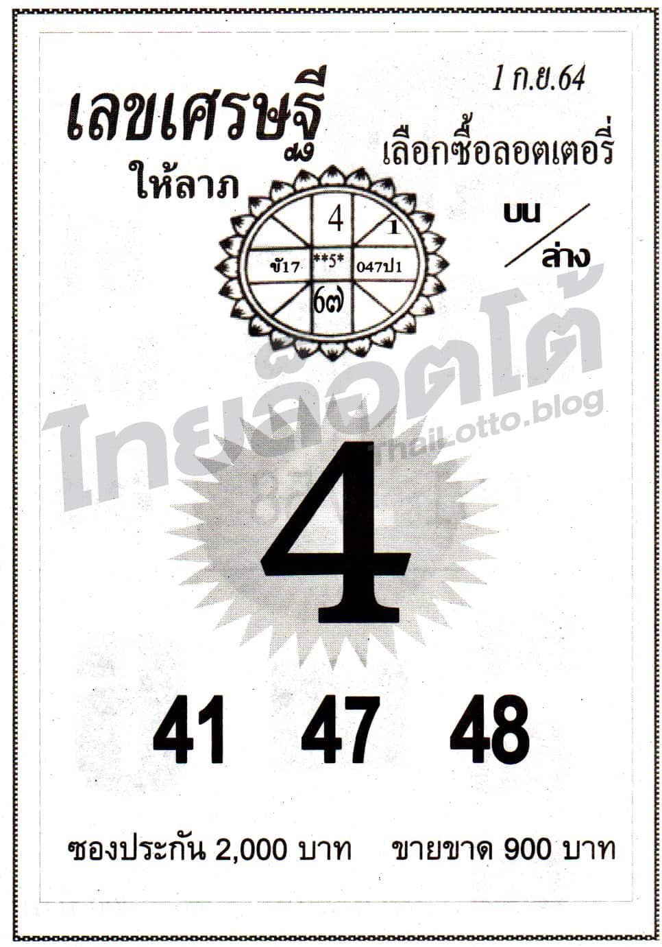 หวยซอง หวยเลขเศรษฐีให้ลาภ-010964