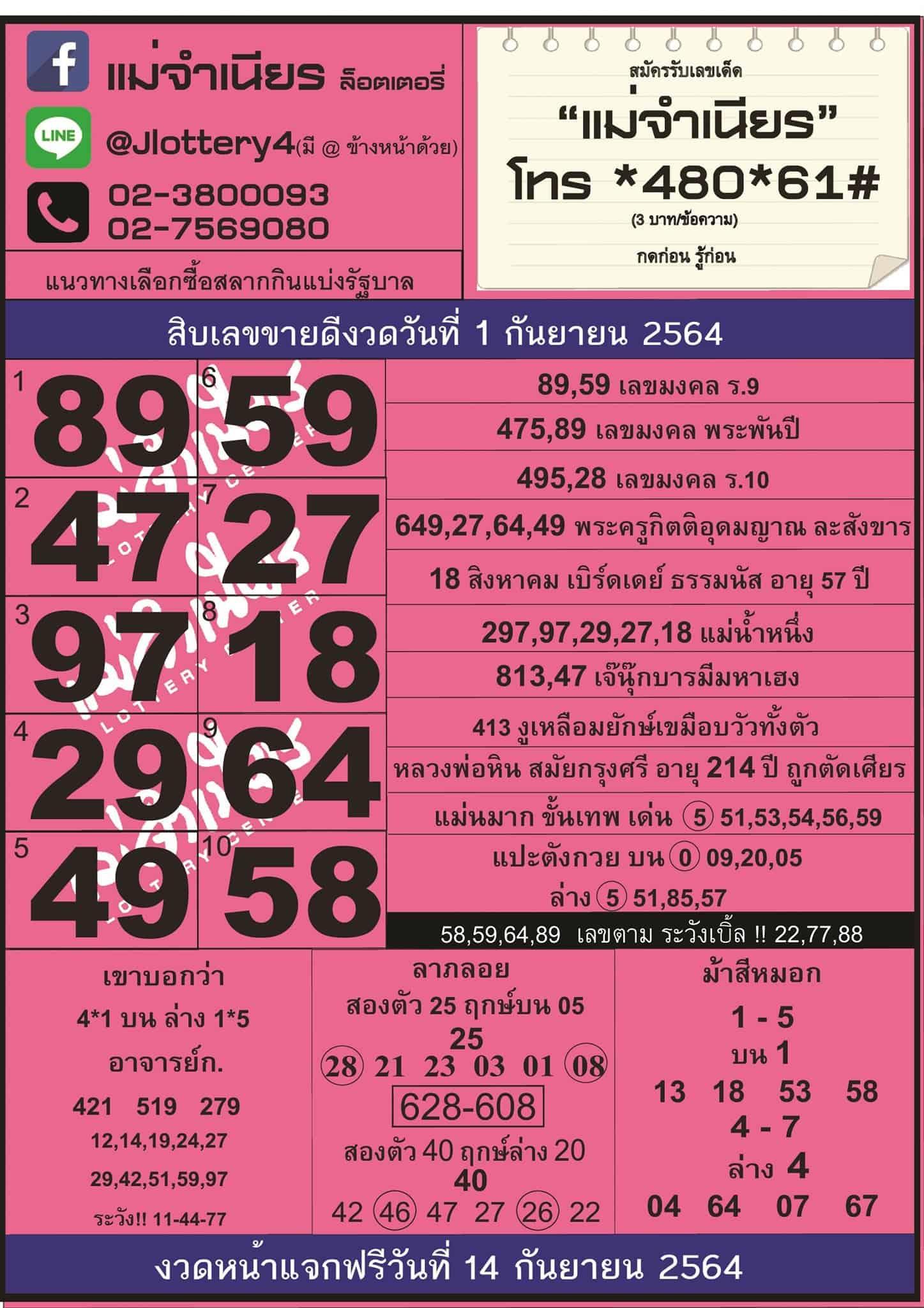 หวยซอง หวยแม่จำเนียร-010964