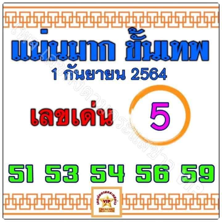 หวยซอง หวยแม่นมากขั้นเทพ-010964