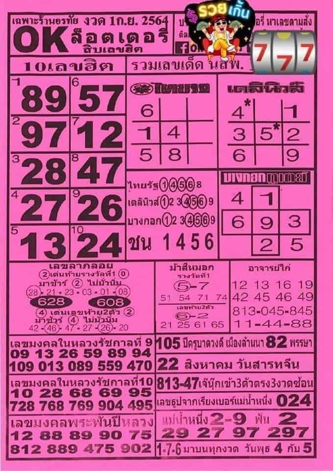 หวยซอง หวยโอเคล็อตเตอรี่-010964